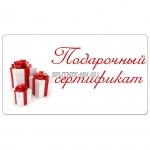Подарочный сертификат номиналом 1000р.
