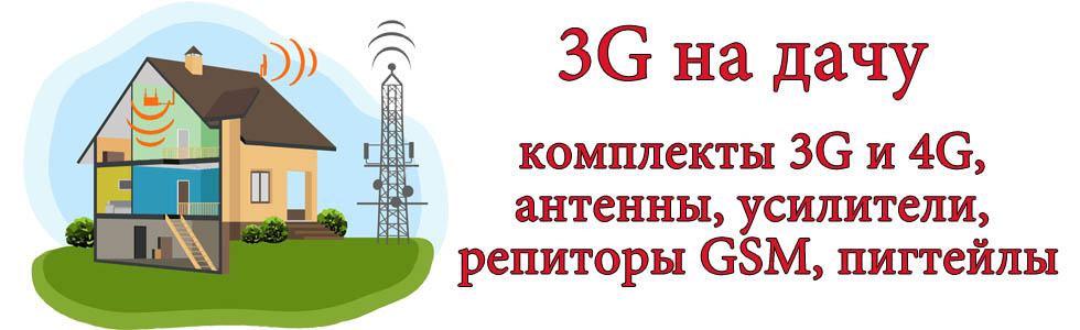 Усилители 3g сигнала