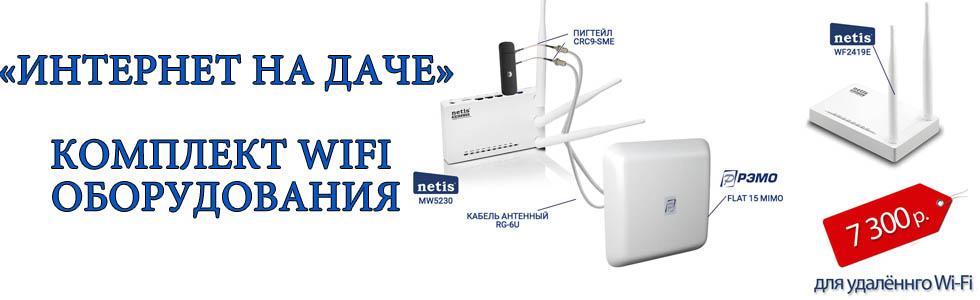 «Интернет на даче» - комплект WiFi оборудования