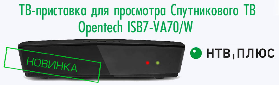 Opentech ISB7-VA70