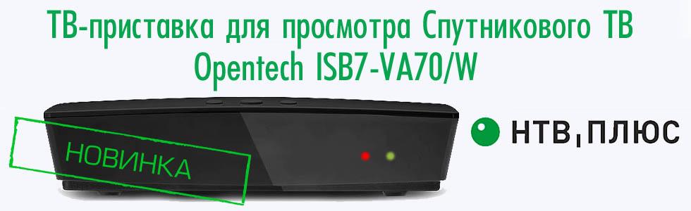 Opentech ISB7-VA70