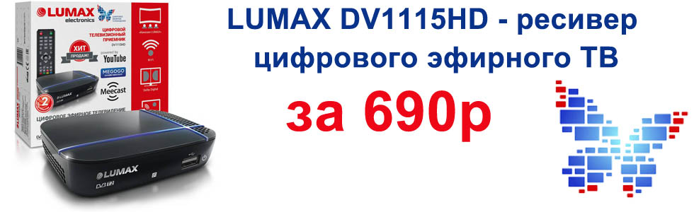 LUMAX DV1115HD ресивер цифрового эфирного ТВ