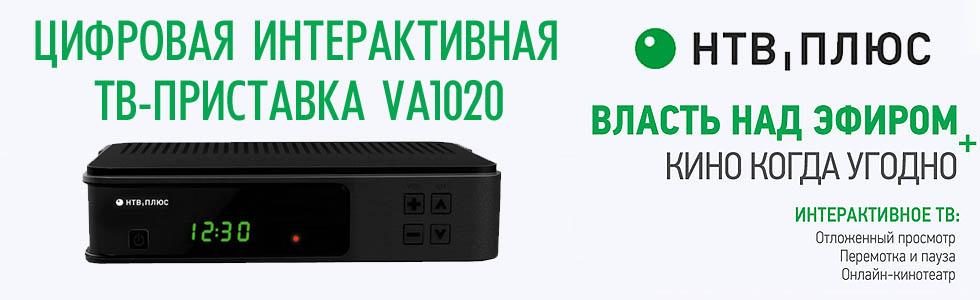 Цифровая интерактивная ТВ-приставка VA1020 для приёма НТВ-ПЛЮС